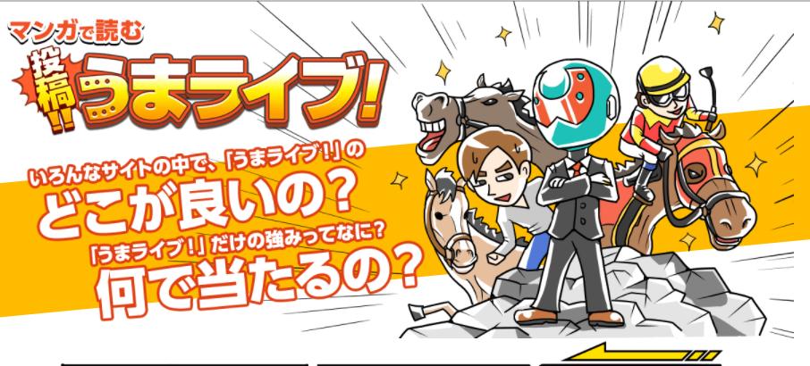 うまライブ漫画